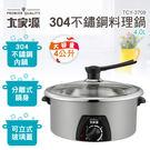 【艾來家電】【分期0利率+免運】大家源304不鏽鋼料理鍋4.0L TCY-3709