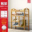 鞋架簡易客廳家用多層鞋櫃實木經濟型收納架簡約現代防塵鞋架子  (送墊四層70靴架)