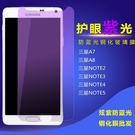 88柑仔店~紫光防抗藍光鋼化膜三星A7/A8/Note5/Note4/3手機貼膜