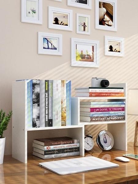 書架簡易桌上學生用兒童辦公書桌面置物架收納宿舍小書柜簡約現代 向日葵