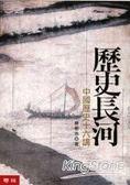 歷史長河:中國歷史十六講