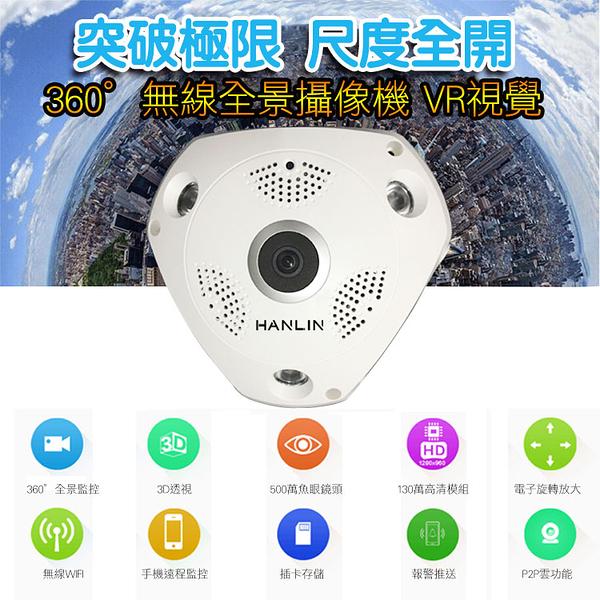 【 全館折扣 】HANLIN VRCAM 360度 環景攝影機 環景監視器 夜視攝影機 HD 手機搖控監看對話
