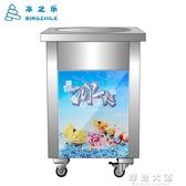 冰之樂炒冰機商用單鍋全自動炒冰淇淋捲機炒雪糕冰粥機炒酸奶機器