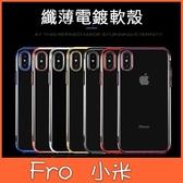 小米 8 Lite 小米 8 Pro 小米8 小米Mix2S 小米Max3 電鍍彩虹軟殼 手機殼 電鍍邊 清透 保護殼