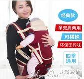 嬰兒背帶寶寶坐抱腰凳多功能兒童前抱式四季通用夏季透氣抱娃 曼莎時尚