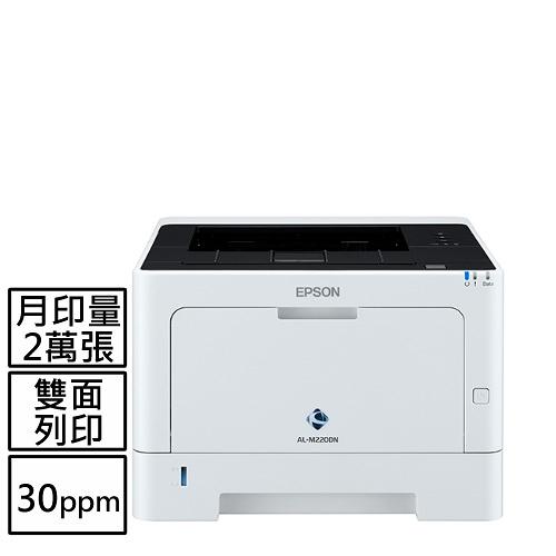 A4黑白商用雷射網路印表機 WorkForce AL-M220DN【登錄送保鮮盒+折價券】