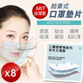 【 小魚創意行銷】台灣製造防潑水防飛沫口罩墊片(50張/袋)-8入組