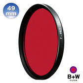 B+W F-Pro 091 49mm MRC Red dark 630 黑白軟片濾色片 暗紅色