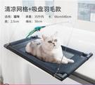 寵物床貓吊床掛式掛床掛籃貓窩貓咪窗戶秋千吸盤式掛窩窗臺玻璃寵物用品LX  雙12