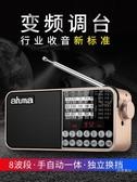 收音機 老人收音機全波段新款便攜式充電愛華FM多調頻插卡半導體【快速出貨】