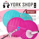 【妍選】專利設計 mocodo 專業彩妝刷刷具洗刷清潔盤|化妝刷清洗|保養乾淨很重要
