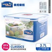 樂扣樂扣 CLASSICS系列保鮮盒 正方形3.7L 附濾片