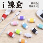 [輸碼GOSHOP搶折扣]網路限定  i 線套 Apple iPhone X XS Max XR 8 7 6 Plus iPad 傳輸線 充電線 保護套