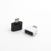 Micro OTG轉接頭miniOTG 手機U盤OTG轉接器