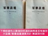 二手書博民逛書店罕見軍事戰略(上下冊)Y437302 [蘇]瓦·達·索科洛夫斯基 戰士出版社