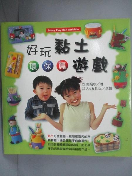【書寶二手書T9/少年童書_LIH】好玩黏土遊戲-環保篇_吳宛珍