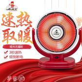 暖風機 小霸王取暖器迷你花籃小太陽電暖氣辦公家用電暖器節能烤火爐省電 夢藝家