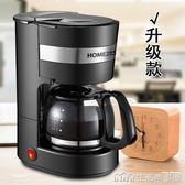 220V 咖啡機家用全自動滴漏美式小型煮咖啡壺泡茶壺 生活樂事館