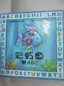 【書寶二手書T1/少年童書_LOE】彩虹魚學ABC_賴雅靜, MARCUS PFIST