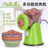 絞肉機 手動絞肉機灌腸機家用多功能手搖絞肉機灌香腸機灌臘腸餃子餡扁食