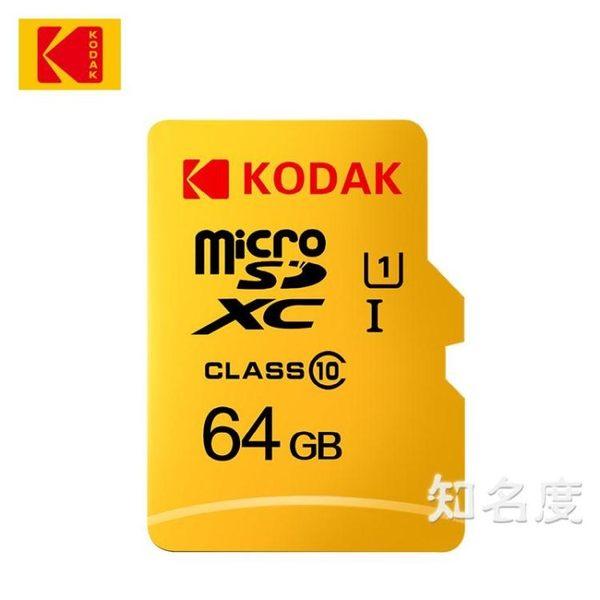 記憶卡 64g內存卡c10存儲sd卡高速 tf卡64g手機內存卡class10micro sd卡