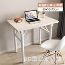 電腦桌 電腦桌家用台式學生書桌現代簡約長方形辦公桌臥室租房簡易小桌子『3C環球數位館』