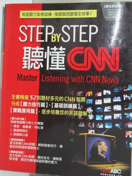 【書寶二手書T8/語言學習_EJK】Step by Step聽懂CNN_Live ABC