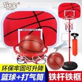 寶寶兒童籃球架可升降室內玩具男孩家用投籃框筐JD 萬聖節狂歡