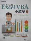 【書寶二手書T1/電腦_YJH】會計人的Excel VBA小教室_贊贊小屋