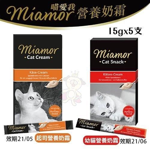 『寵喵樂旗艦店』德國 Miamor《喵愛我 奶霜-幼貓營養奶霜 | 起司營養奶霜》每盒5支(15g/支)