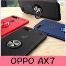 【萌萌噠】歐珀 OPPO AX7 / AX7 pro 新款流光指環扣保護殼 360度旋轉支架 磁吸車載 全包防摔軟殼