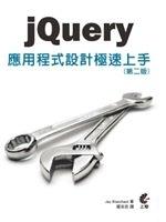 二手書《jQuery應用程式設計極速上手(第二版) APPLIED JQUERY: DEVELOP AND DESIGN》 R2Y ISBN:9789862577035