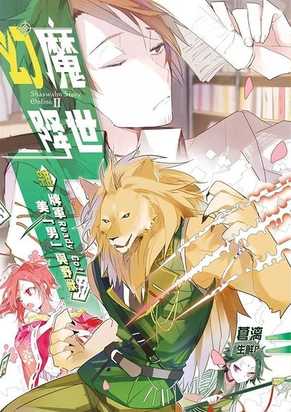 幻魔降世(2):雜牌軍Ready Go!.美「男」與野獸