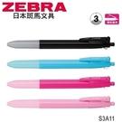 日本 斑馬 Prefill 換芯筆 三色 多功能 自動鉛筆 原子筆 鋼珠筆 (不含替芯筆芯) S3A11 筆桿 10支/盒
