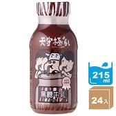 新上市~滿800元折80元【天守極乳】黑糖牛乳215ml*24罐 免運 原廠直營直送 PP瓶 附小吸管 可超取