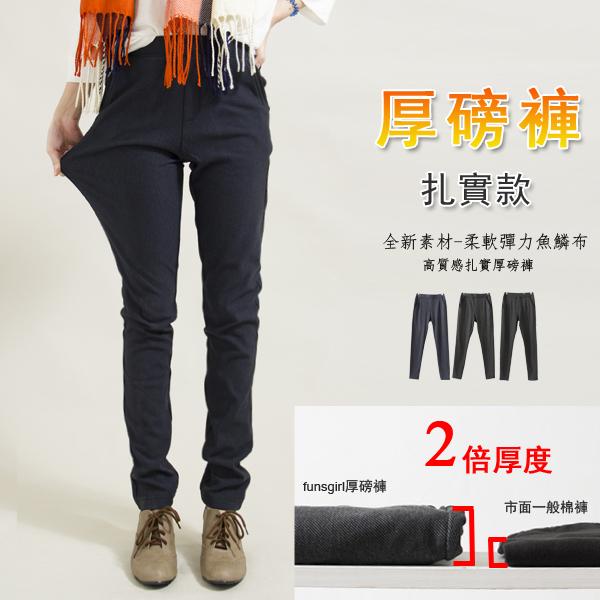 厚磅褲-MIT全新高質感魚鱗布柔軟扎實款厚磅褲(M-2L)~funsgirl芳子時尚