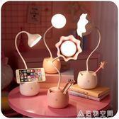 可愛觸摸可充電少女心小臺燈小學生書桌護眼燈宿舍保視力寢室女生 造物空間 NMS