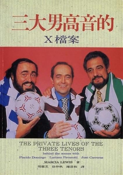 (二手書)三大男高音的X檔案