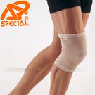 Special SP-777K_一入 運動款膝關節護套/護膝 膝部束套/膝關節護套/專業護具/運動防護套