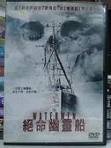 挖寶二手片-Y87-007-正版DVD-電影【絕命幽靈船】-傑森繆斯 李察瑞霍