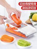 切菜土豆絲切絲器廚房家用多功能插菜板蘿卜刨擦子水果切片機 樂趣3C