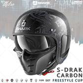 [中壢安信]SHARK S-DRAK CARBON FREESTYLE CUP灰 碳纖 復古帽 安全帽HE2708DAA