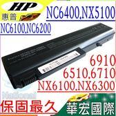 HP 電池(保固最久)-惠普 NC6100,NX6320,NX6325,NX6100,NX6105, NX6110, NX6115,NX6120,NX6125,NX6140,NC6230