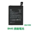 【免運費】含稅附發票【送4大好禮】小米 BN45 紅米 Note5 原廠電池【送防水膠+工具】