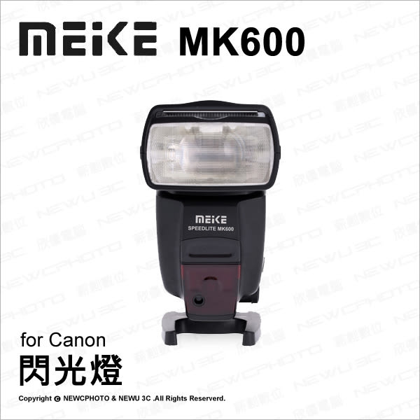 MEIKE 美科 MK600 閃光燈 GN60 [for Canon]