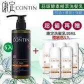 【5瓶優惠組】CONTIN 康定 酵素植萃洗髮乳 300ML/瓶 洗髮精-贈5瓶30ml 隨身瓶