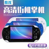 遊戲機 酷孩街機游戲機掌機懷舊PSP掌上兒童GBA可充電可下載FC經典80后童年情懷 寶貝計畫