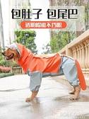 狗狗雨衣全包中型大型犬金毛薩摩耶拉布拉多大狗寵物四腳衣服薄款 夏季狂歡