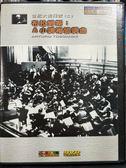 影音專賣店-P06-407-正版DVD-電影【世紀大指揮家2 布拉姆斯A小調複協調曲】-