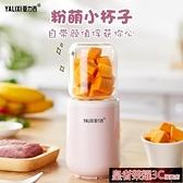 輔食器 嬰兒輔食機多功能一體家用小型寶寶料理攪拌機打肉泥榨汁機研磨器